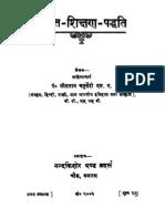 Sanskrit Shikshna Paddhiti