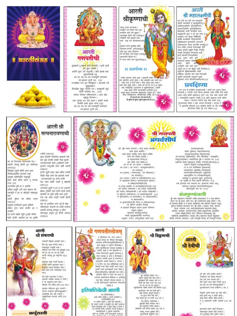 Marathi All Aarti Marathi Aarti Sangrah, मराठी आरती