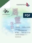 2013MCHK-News_iss328.pdf