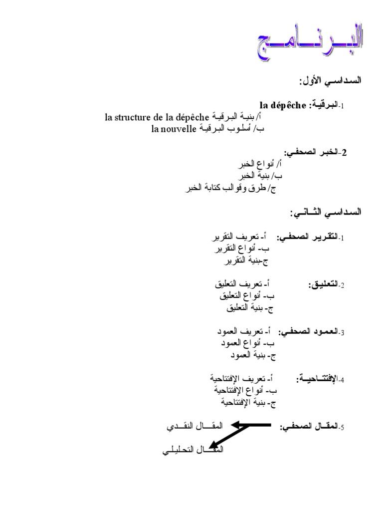 بنية الخبر الصحفي اللغة العربية السادس الابتدائي Youtube