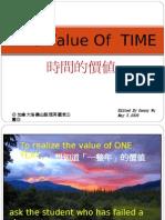 時間的價值