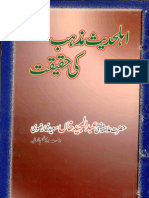 Ahle Hadees Mazhab Ki Haqeeqat by Abdul Majid Saeedi