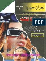 014-Ahni Darwaza, Imran Series by Ibne Safi (Urdu Novel)