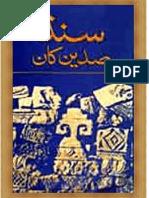 Sindh Sadeyan Khaa