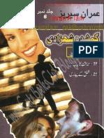 019-Gumshuda Shahzadi, Imran Series by Ibne Safi (Urdu Novel)
