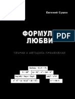 Книга Формула любви