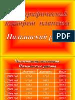 Pal R