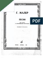 Mahler Art Songs