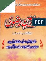 Baraheen e Razavi by Qari Muhammad Arshad Masood Ashraf