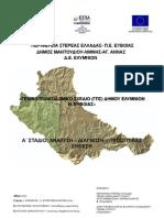 ΓΠΣ  Δ.Ε. Ελυμνίων