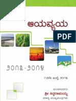 Budget-2013-14-Kan