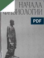 [Nozdrachev a.D., Bazhenov YU.I., i Dr.] Nachala f(Bookos.org)