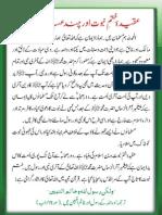 Aqida e Khatm e Nubuwwat Aur Chand Kazbat e Mirza