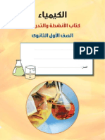 Chemistry Activity Book