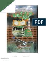 Tafseer-e-Furat - 1 of 2