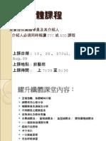 耀升纖體課程單張