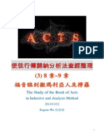 Acts 使徒行傳歸納分析法查經整理 (3) 8~9章 2013
