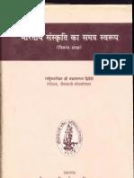 Bhartiya Sanskriti Ka Samagra Swaroop - Vraj Vallabh Dwivedi