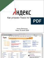 Blogs Search June 2009 Kyiv
