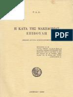 Γ.Α.Λ. - Η κατά της Μακεδονίας Επιβουλή