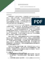 940518建立社區照顧關懷據點實施計畫(