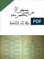 Tazmeen Salam e Raza by Hafiz Abdul Ghaffar Hafiz (owaisoloGy)