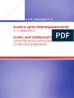 Yastrebova Part 3 Ogl