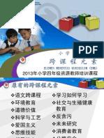 6 跨课程元素2013