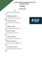 rudram-9th-anuvaka-audio