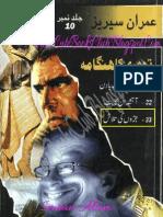 033-Jadon Ki Talaash, Imran Series by Ibne Safi (Urdu Novel)