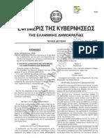 Αριθμ. ΔΙΠΙΔΔ/Β.2/οικ. 24199 Ρύθμιση ειδικότερων θεμάτων σχετικών με τα κριτήρια και τη διαδικασία για την κατά προτεραιότητα μετάταξη ή μεταφορά των τρίτεκνων υπαλλήλων (άρθρο 91 του Ν. 4172/2013, ΦΕΚ 167/Α΄).