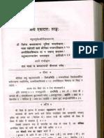 Mantra Mahodadhi 2