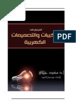 التمديدات-2013-الطبعة الثانية