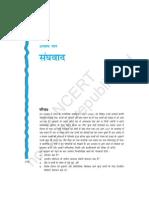 Bharat ka Sanvidhan part 7