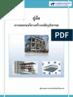 Steel Design by Sermpun