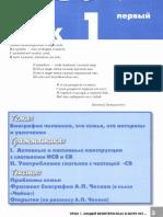 Doroga v Rossiyu 3 Book 1