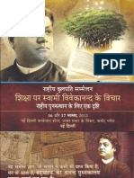 शिक्षा पर स्वामी विवेकानन्द के विचार - राष्ट्रीय पुनरुत्थान के लिए एक दृष्टि