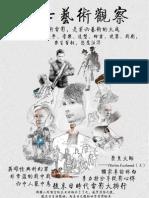第七藝術觀察9月刊HKUST