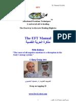 EFTManualArabic مذكرة الحرية النفسية