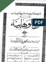 Radd Ul Wahabiya by Khawaja Ubaidullah Multani