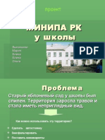 минипарк2