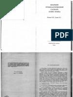 Kratkij etimologicheskij slovar komi jazyka.pdf