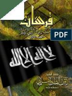 فرسان تحت راية النبي صلى الله عليه وسلم ـ الطبعة الثانية.doc