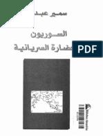 Alswrewn w Alhdarh Alsreaneh Abd Ar Ptiff