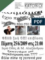 sigkentrosi_250609