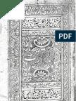 Izhar e Haqeeqat e Wahabiya Ahle Hadeesia