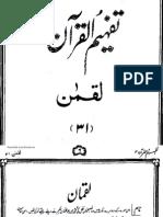Tafheem-ul-Quran - 4 of 6