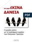 ΚΟΚΚΙΝΑ ΔΑΝΕΙΑ