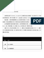 每日K線交易策略系統設計(Excel版)