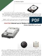 HD Western Digital